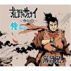 CD/藤岡弘、/荒野のサムライ 〜明日に向って走れ〜
