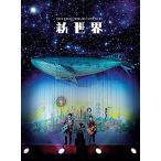 BD/YUZU/YUZU ARENA TOUR 2014 LIVE FILMS 新世界(Blu-ray)