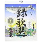BD/ゆず/録歌選 新世界(Blu-ray)