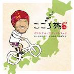 CD/平井真美子、池田綾子、火野正平/「にっぽん縦断 こころ旅2017」 オリジナル・サウンドトラック