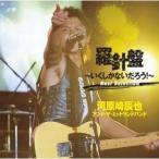 ショッピングSelection CD/河原崎辰也&ザ・ミッドランドバンド/羅針盤 〜いくしかないだろう!〜 Best Selection