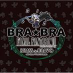 CD/植松伸夫/BRA★BRA FINAL FANTASY VII BRASS de BRAVO with Siena Wind Orchestra