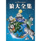 DVD/MAN WITH A MISSION/狼大全集 IV (通常版)