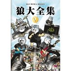 DVD/MAN WITH A MISSION/狼大全集 V (通常版)