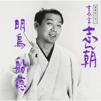 古今亭志ん朝-1/落語名人会/CD/SRCL-2781
