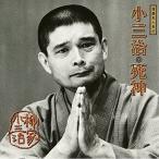 CD/柳家小三治(十代目)/落語名人会41 柳家小三治17 「死神」