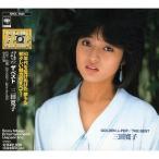 CD/三田寛子/GOLDEN J-POP/THE BEST 三田寛子