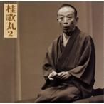 CD/桂歌丸/桂歌丸2「左甚五郎-竹の水仙」