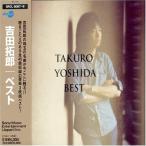 CD/吉田拓郎/吉田拓郎|ベスト