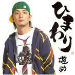 CD/遊助/ひまわり (通常盤)