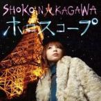 CD/中川翔子/ホロスコープ