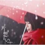 CD/miwa/片想い (通常盤)
