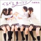 CD/乃木坂46/ぐるぐるカーテン (CD+DVD(失いたくないから-MUSIC VIDEO-他収録)) (Type-C)