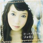 CD/沢井美空/センチメンタル。 (CD+DVD)