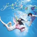 CD/乃木坂46/ガールズルール (CD+DVD) (Type-C)