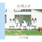 CD/乃木坂46/太陽ノック (CD+DVD) (Type-B)
