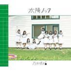 CD/乃木坂46/太陽ノック (CD+DVD) (Type-C)