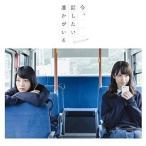 CD/乃木坂46/今、話したい誰かがいる (CD+DVD) (通常盤/Type-B)