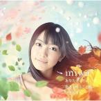 CD/miwa/あなたがここにいて抱きしめることができるなら