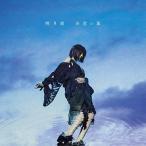 CD/暁月凛/決意の翼 (通常盤)