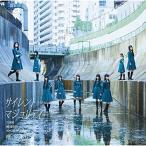 CD/欅坂46/サイレントマジョリティー