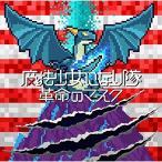 CD/魔法少女になり隊/革命のマスク (通常盤)