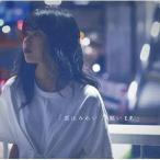 CD/當山みれい/願い E.P. (CD+DVD) (初回生産限定盤)