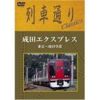 DVD/鉄道/列車通りClassics 成田エクスプレス 東京〜成田空港