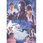 DVD/邦画/「約束の地に咲く花 ディレクターズカット版」トワイライトファイルIIIシリーズ