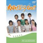 DVD/国内TVドラマ/大好き!五つ子 GO!!画像
