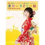 DVD/趣味教養/横山由依(AKB48)がはんなり巡る 京都いろどり日記 第3巻 「京都の春は美しおす」編