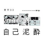 第19回東京03単独公演 自己泥酔   DVD