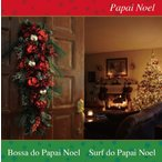 Yahoo!サプライズweb【大特価セール】 CD/オムニバス/Papai Noei 〜Bossa Do Papai Noel/Surf Do Papai Noel