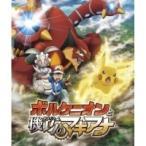 BD/キッズ/ポケモン・ザ・ムービーXY&Z ボルケニオンと機巧のマギアナ(Blu-ray)