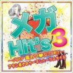 Yahoo!サプライズwebCD/オムニバス/メガHit's 3〜J-POP毒カワBEST MIX〜アタシ磨きのウーマンハーツスタイル〜