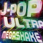 Yahoo!サプライズweb【大特価セール】 CD/オムニバス/J-POP ULTRA MEGASHAKE