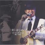 CD/杉はじめ/杉はじめ MY FAVORITES 12〜熱い世界〜