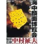 DVD/趣味教養/海中顔面博覧会 OKINAWA SVWB-3030