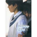 DVD/邦画/1999年の夏休み