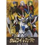 DVD/TVアニメ/鎧伝サムライトルーパー 第六巻 攻防篇