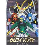 DVD/TVアニメ/鎧伝サムライトルーパー 第七巻 突入篇