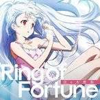 CD/佐々木恵梨/Ring of Fortune