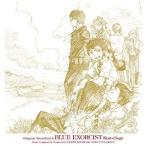 CD/澤野弘之 KOHTA YAMAMOTO/青の祓魔師 京都不浄王篇 オリジナル・サウンドトラック
