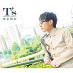 CD/豊永利行/T's