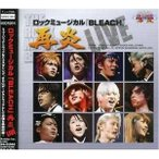 CD/アニメ/ロックミュージカル『BLEACH』再炎 LIVE