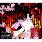 CD/アニメ/地獄少女 二籠 オリジナルサウンドトラックII
