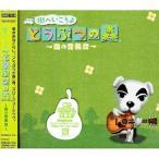 ショッピングどうぶつの森 CD/ゲーム・ミュージック/街へいこうよ どうぶつの森 〜森の音楽会〜