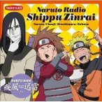 CD/ラジオCD/NARUTO RADIO 疾風迅雷 9