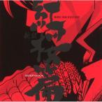 CD/アニメ/「劇場版 銀魂 新訳紅桜篇」 オリジナル・サウンドトラック