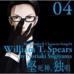 CD/杉山紀彰/黒執事II キャラクターソング 04「堅死神、独唱」ウィリアム・T・スピアーズ(杉山紀彰)